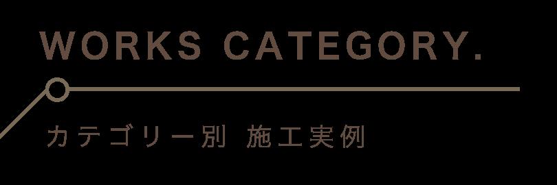 カテゴリー別 施工実例 | CRAFT WORKS. | 株式会社CWT | クラフトワークス | 新築、店舗、住宅、マンションのリフォーム・リノベーション | 福岡県北九州市