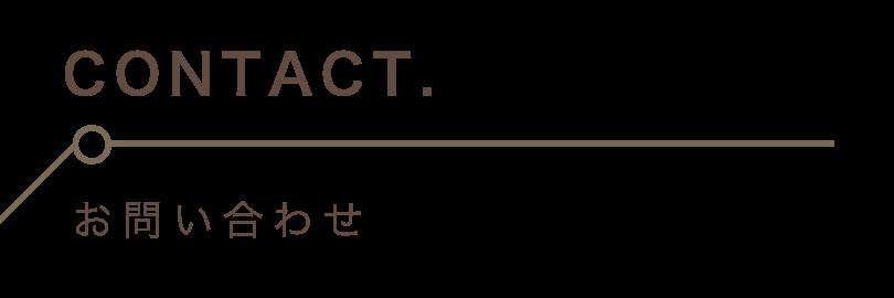 お問い合わせ  | CRAFT WORKS. | 株式会社CWT | クラフトワークス | 新築、店舗、住宅、マンションのリフォーム・リノベーション | 福岡県北九州市