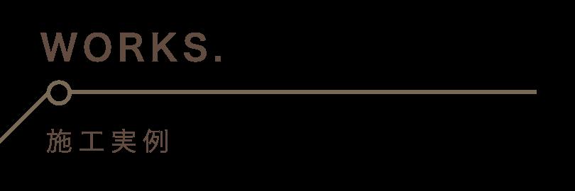 施工実例 | CRAFT WORKS. | 株式会社CWT | クラフトワークス | 新築、店舗、住宅、マンションのリフォーム・リノベーション | 福岡県北九州市